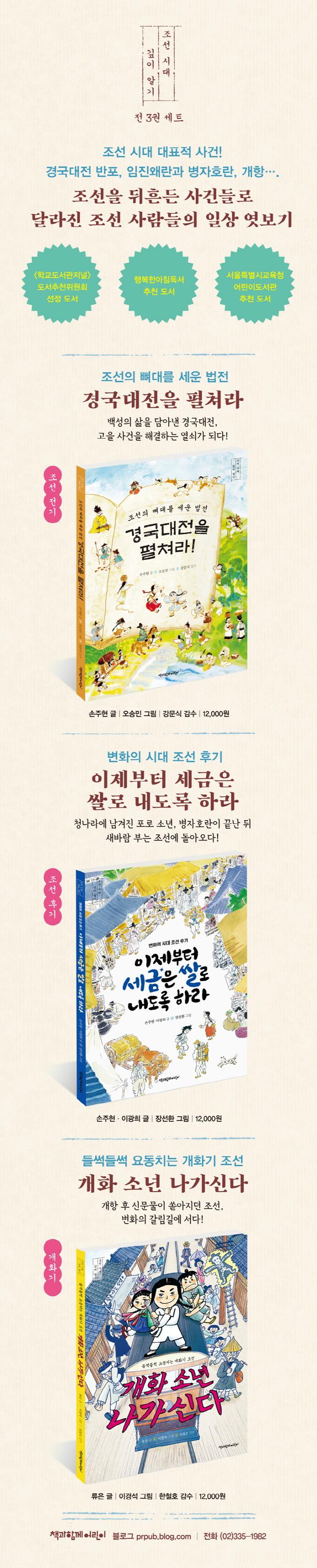 조선 시대 깊이 알기 세트(전3권) 도서 상세이미지