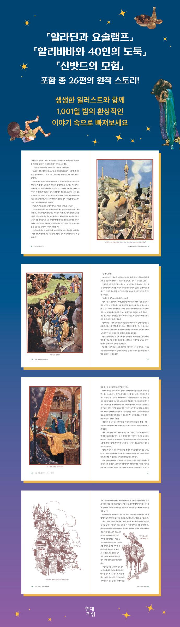 아라비안 나이트(현대지성 클래식 8) 도서 상세이미지
