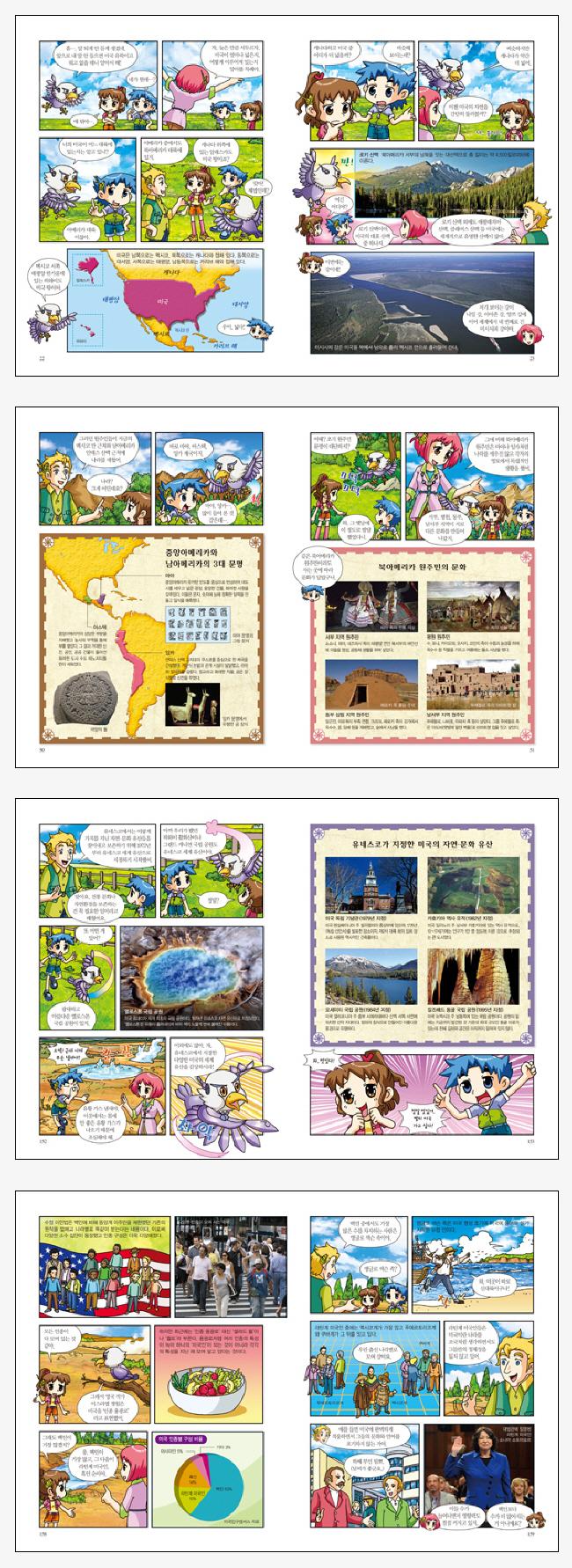 Why 세계사: 미국(초등역사학습만화 W13)(양장본 HardCover) 도서 상세이미지