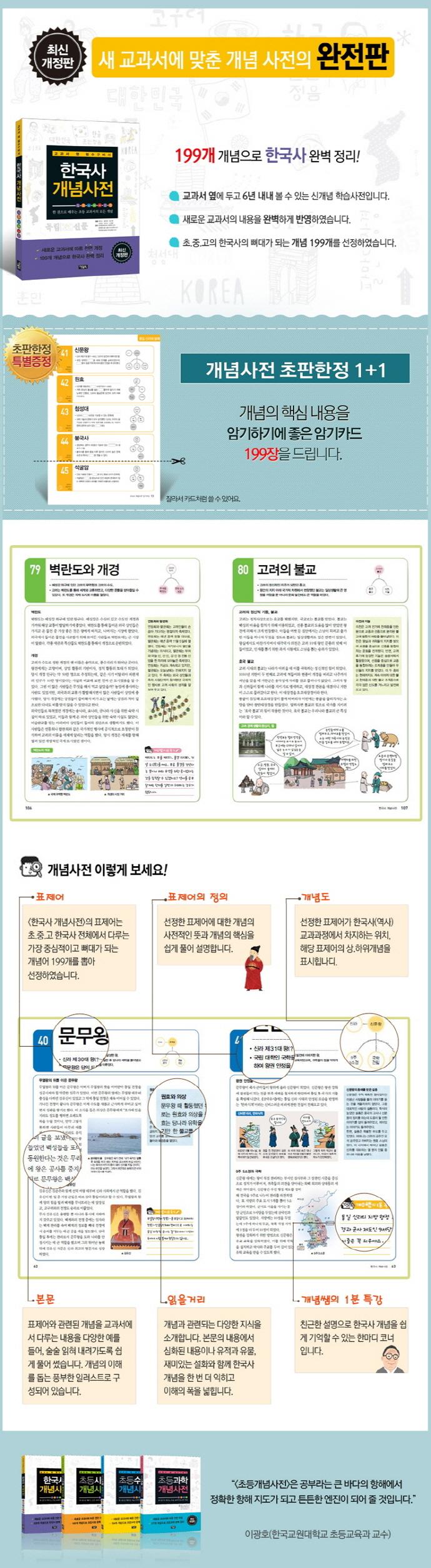 한국사 개념사전(최신)(개정판) 도서 상세이미지
