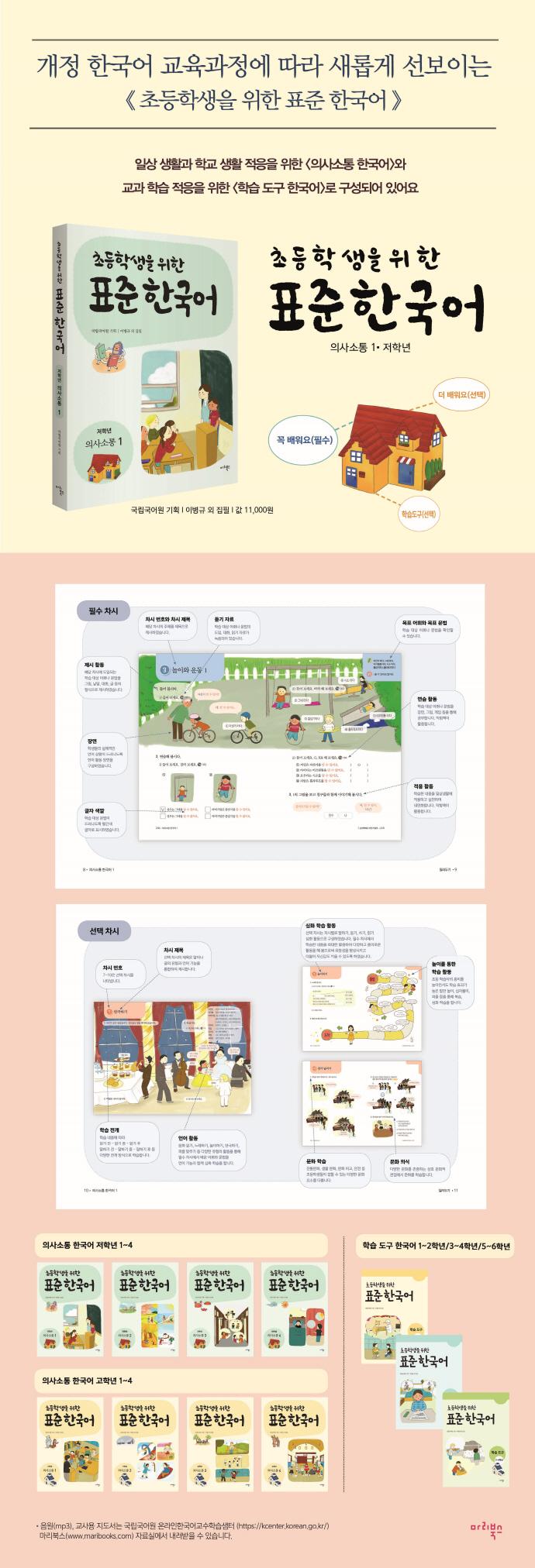 표준 한국어: 저학년 의사소통(1)(초등학생을 위한) 도서 상세이미지