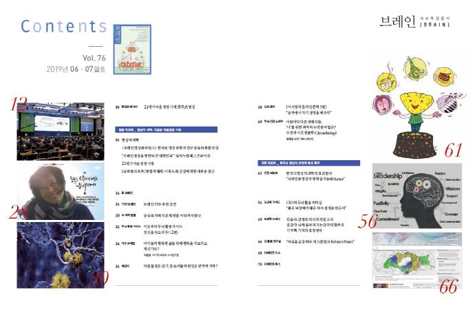 브레인(2019년 6~7월호) 도서 상세이미지