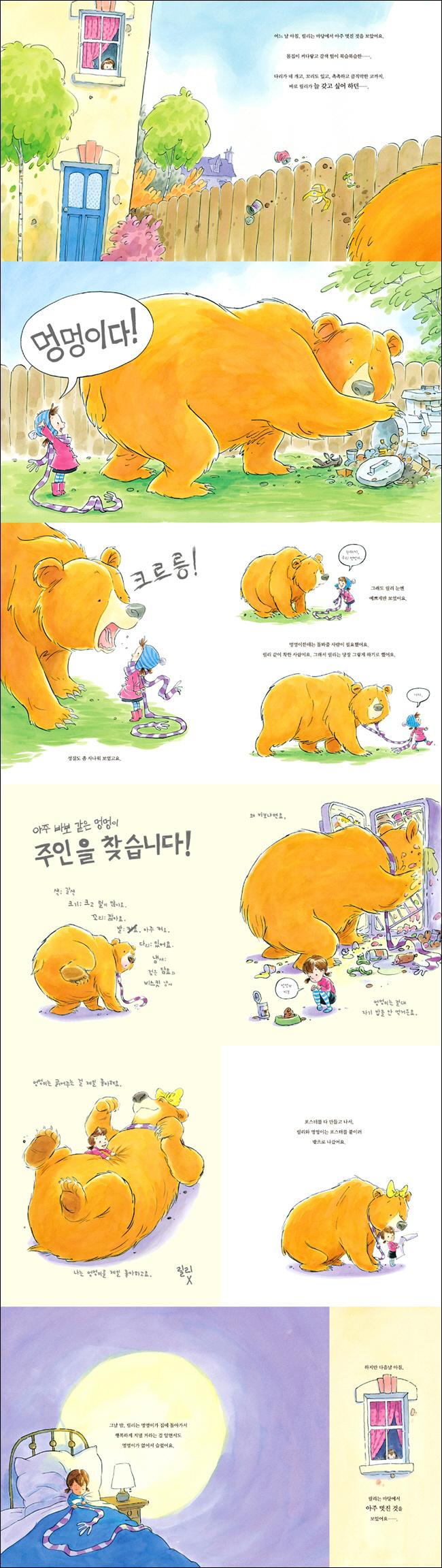 안녕 멍멍곰(마음이 커지는 그림책 10)(양장본 HardCover) 도서 상세이미지