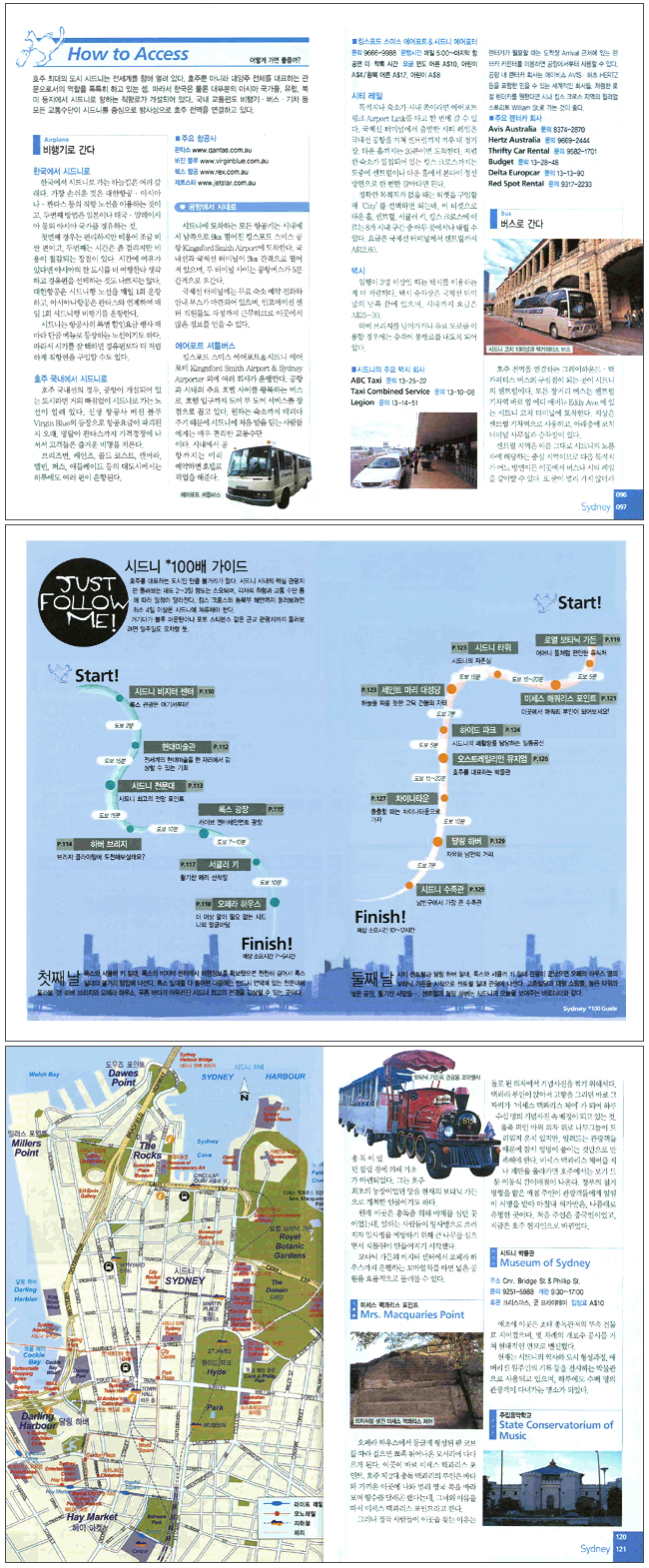 호주 100배 즐기기(개정판)(World Tour Guide 104) 도서 상세이미지
