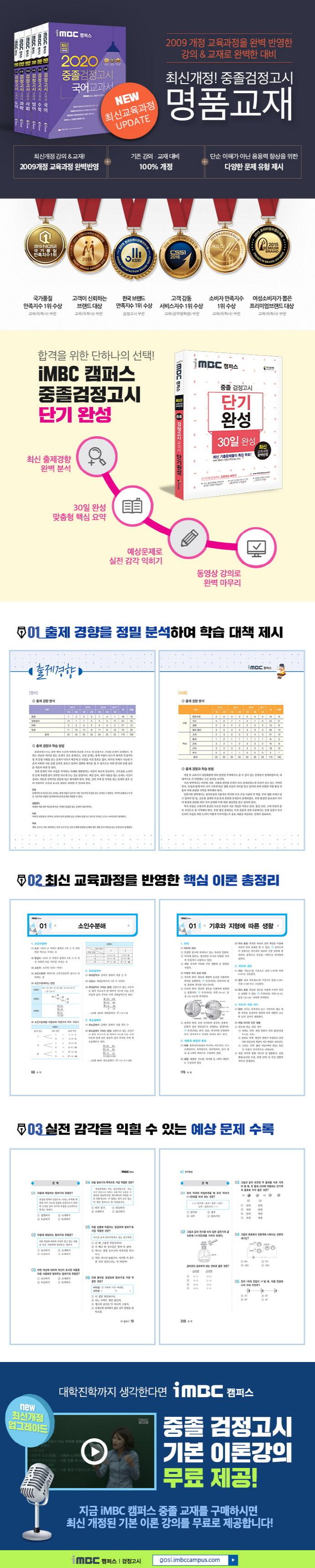 중졸 검정고시 단기완성(30일)(iMBC 캠퍼스) 도서 상세이미지