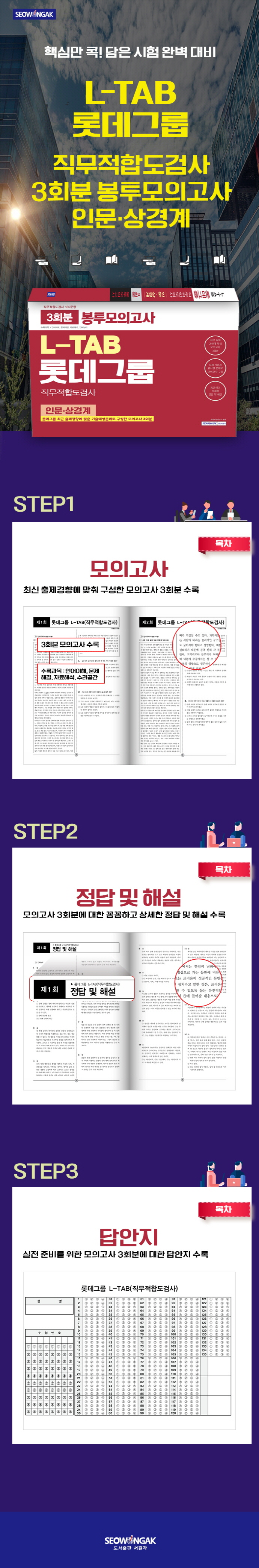 롯데그룹 직무적합도검사 봉투모의고사 3회분(인문.상경계)(L-TAB) 도서 상세이미지