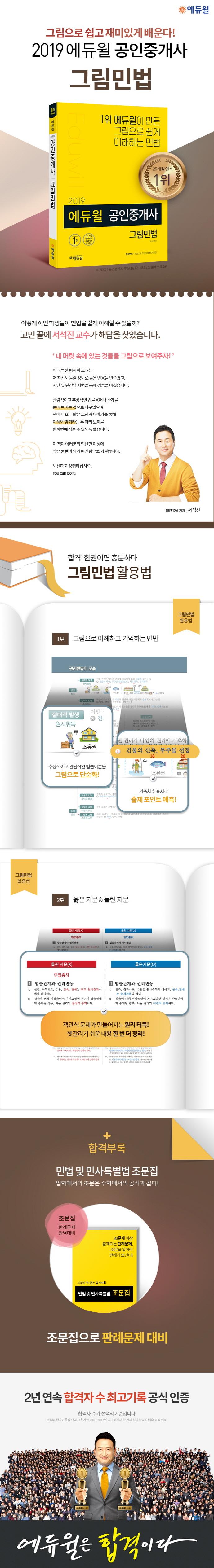 그림민법 공인중개사(2019)(에듀윌) 도서 상세이미지