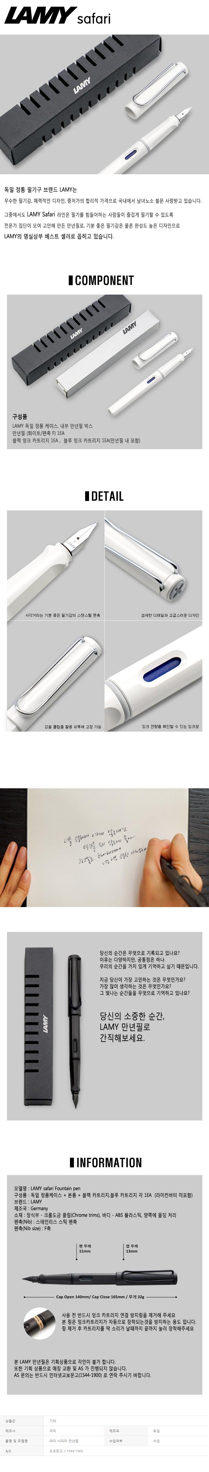라미 사파리 만년필 - 화이트(:K Collection) 도서 상세이미지