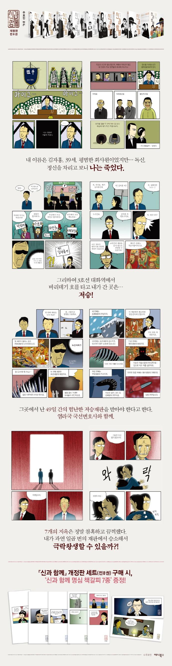 신과 함께: 저승편 세트(개정판)(전3권) 도서 상세이미지