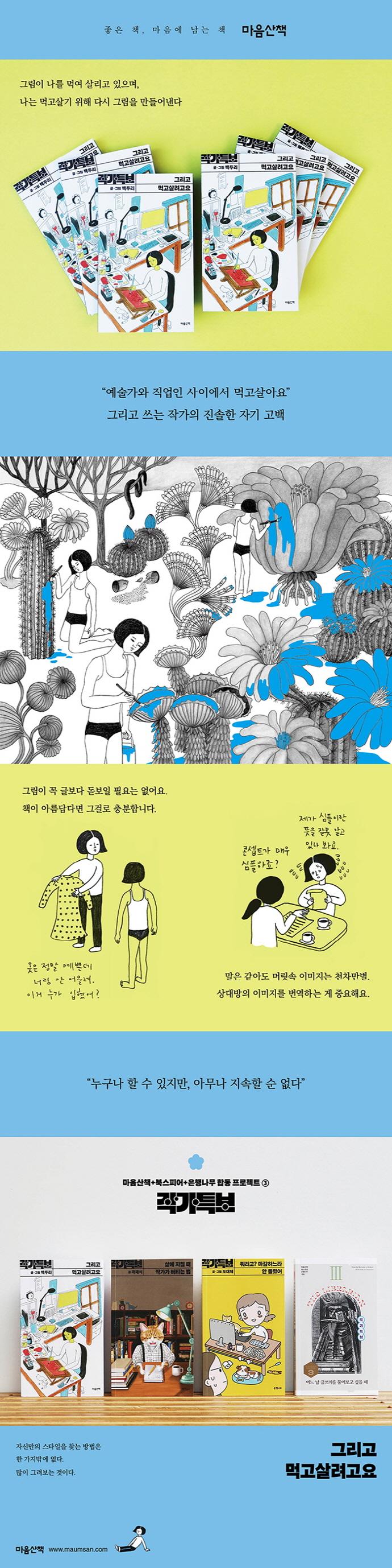 그리고 먹고살려고요(작가특보 시리즈) 도서 상세이미지