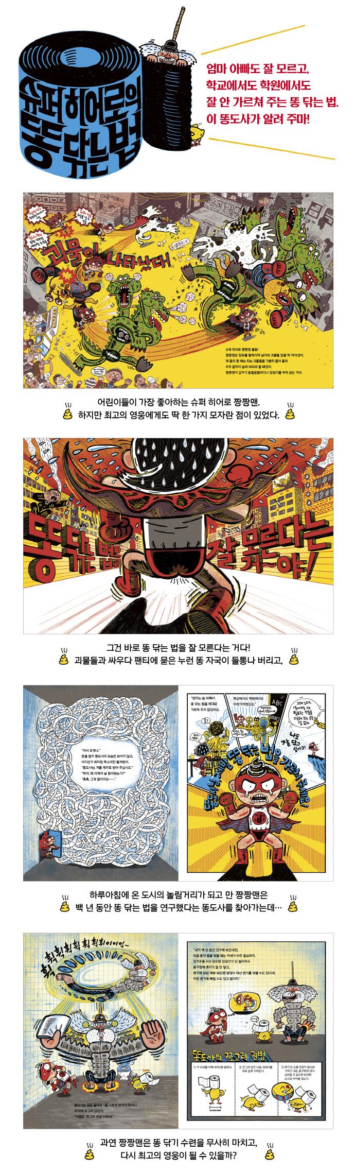 슈퍼 히어로의 똥 닦는 법(튼튼곰 7)(양장본 HardCover) 도서 상세이미지