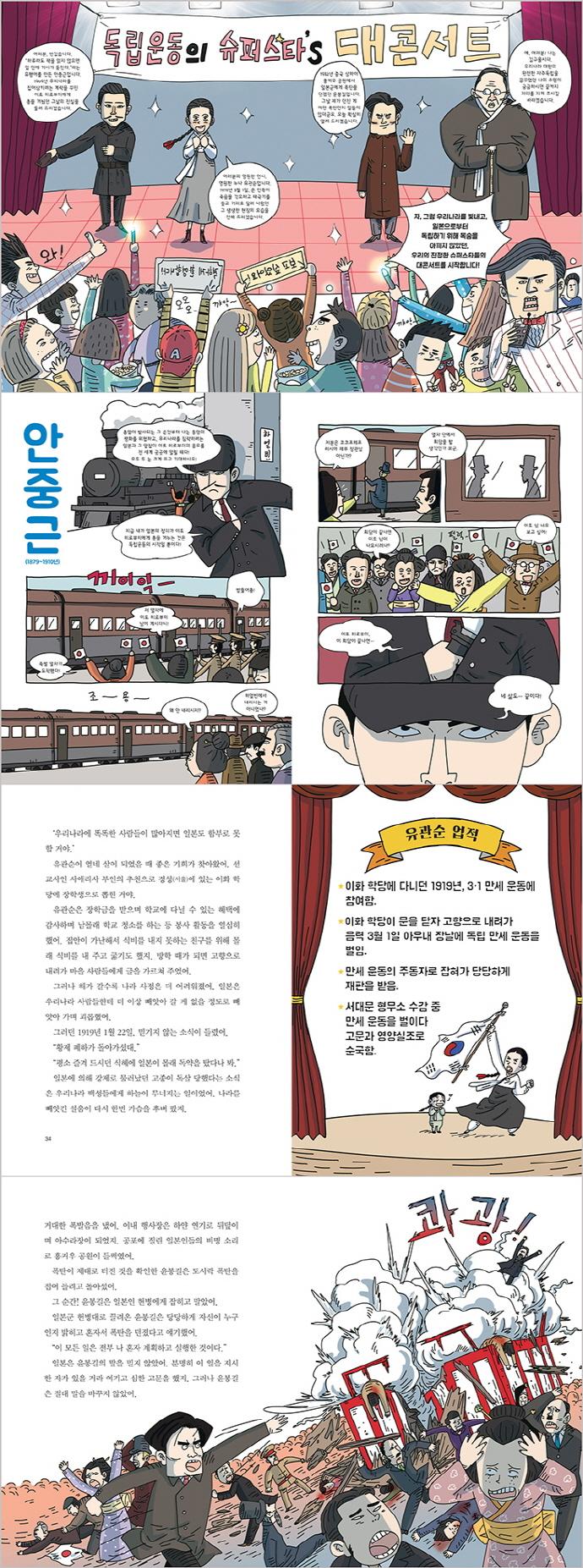 독립운동의 슈퍼스타들(교과서 인물 사전 1) 도서 상세이미지