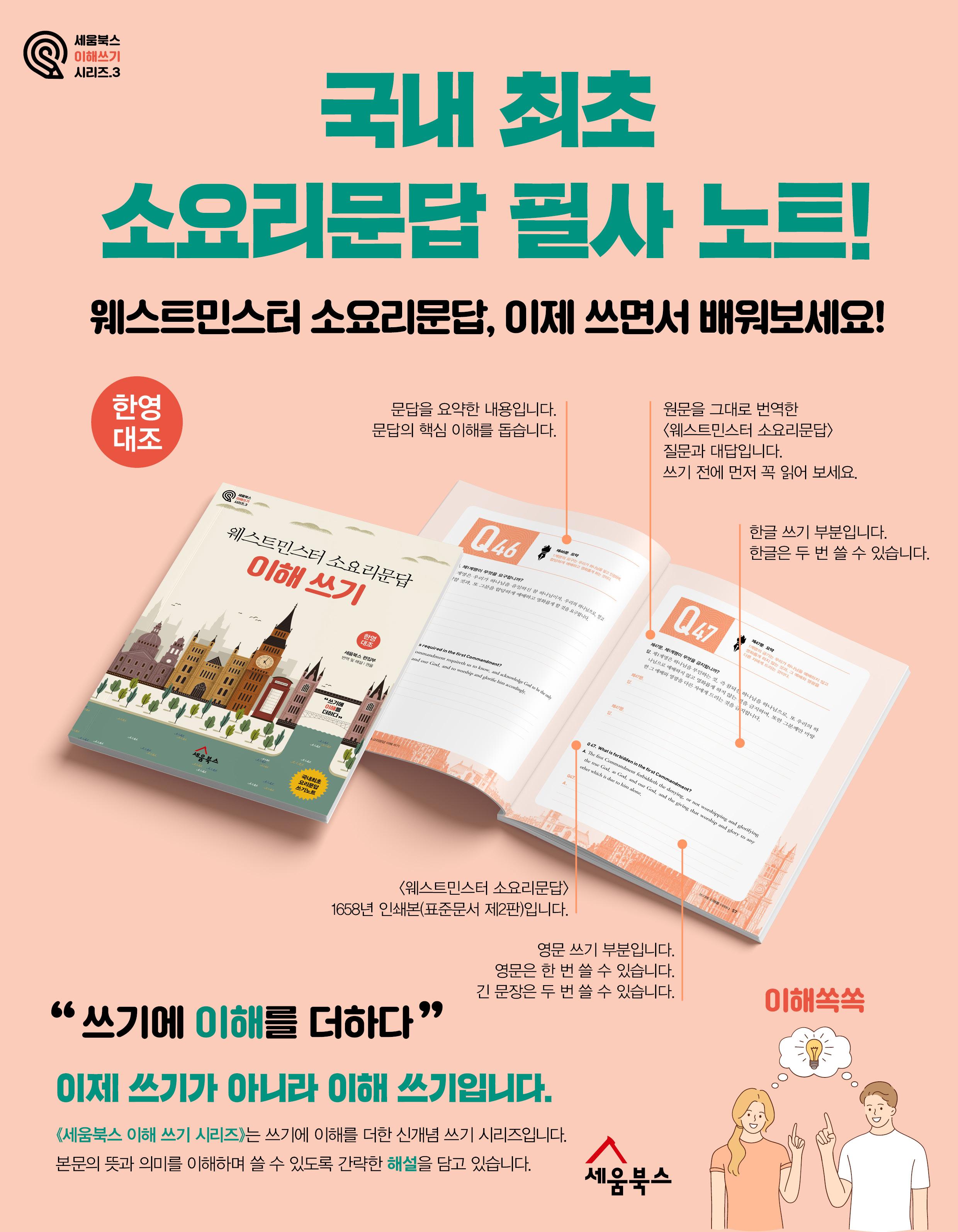 웨스트민스터 소요리문답 이해 쓰기(한영대조)(세움북스 이해 쓰기 시리즈 3) 도서 상세이미지