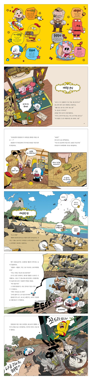무엇이든 해결단 허팝 연구소. 6: 신비한 보물섬 대소동(양장본 HardCover) 도서 상세이미지