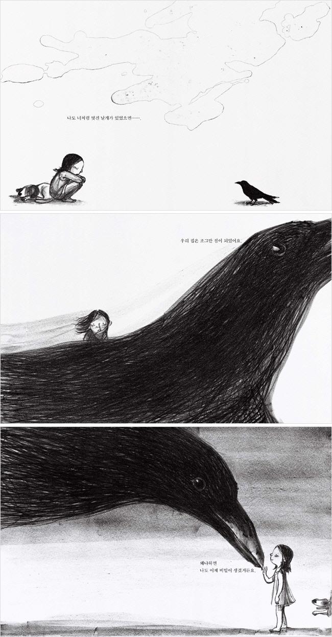 검은 새(두고두고 보고 싶은 그림책 19)(양장본 HardCover) 도서 상세이미지
