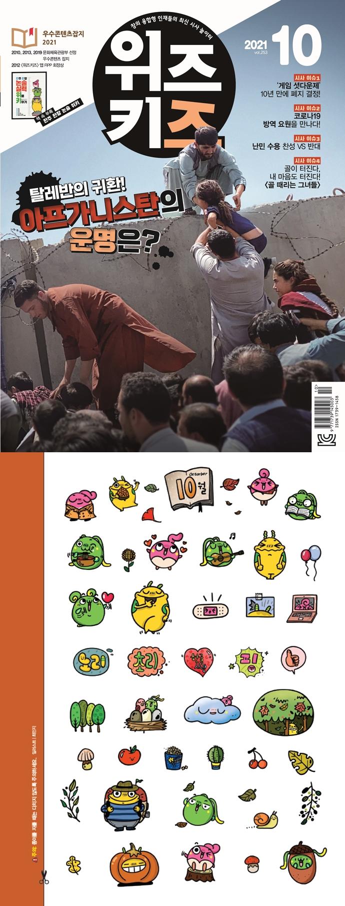 위즈키즈 (2020년10월호) 도서 상세이미지