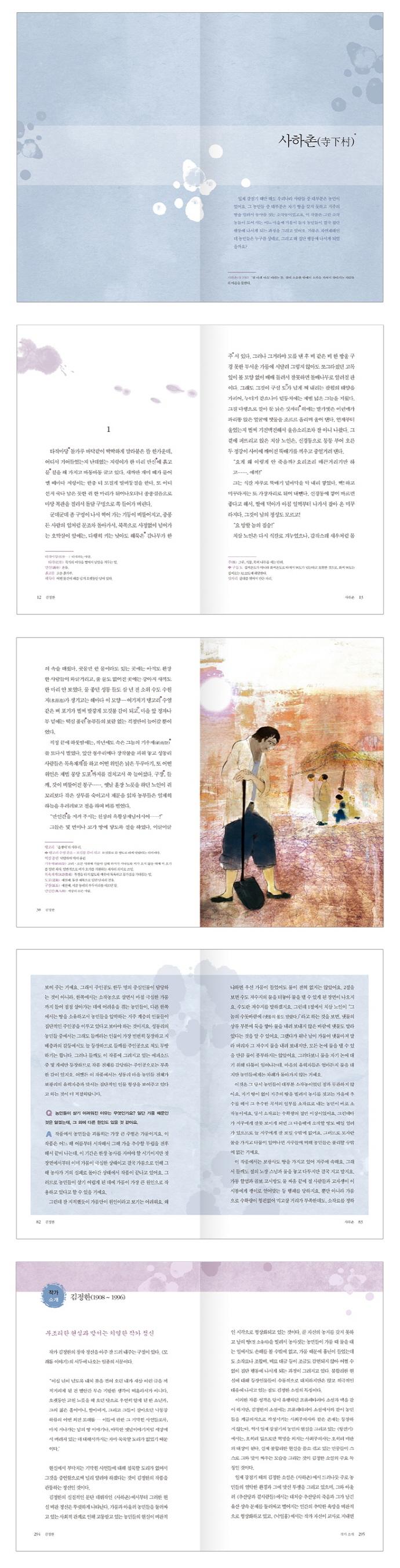 사하촌(사피엔스 한국문학 중 단편소설 24) 도서 상세이미지