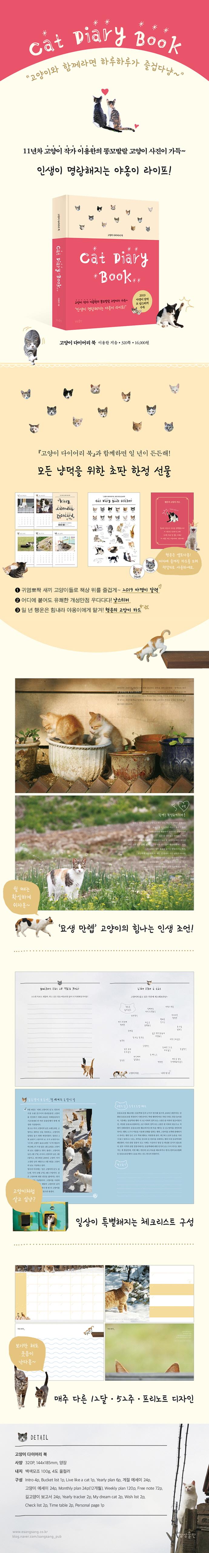 고양이 다이어리 북(Cat Diary Book)(양장본 HardCover) 도서 상세이미지