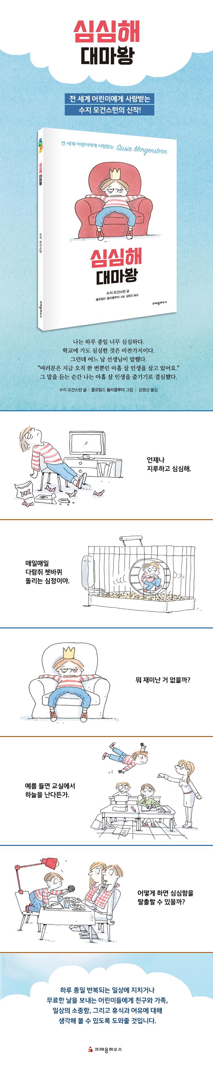 심심해 대마왕(내책꽂이 시리즈) 도서 상세이미지