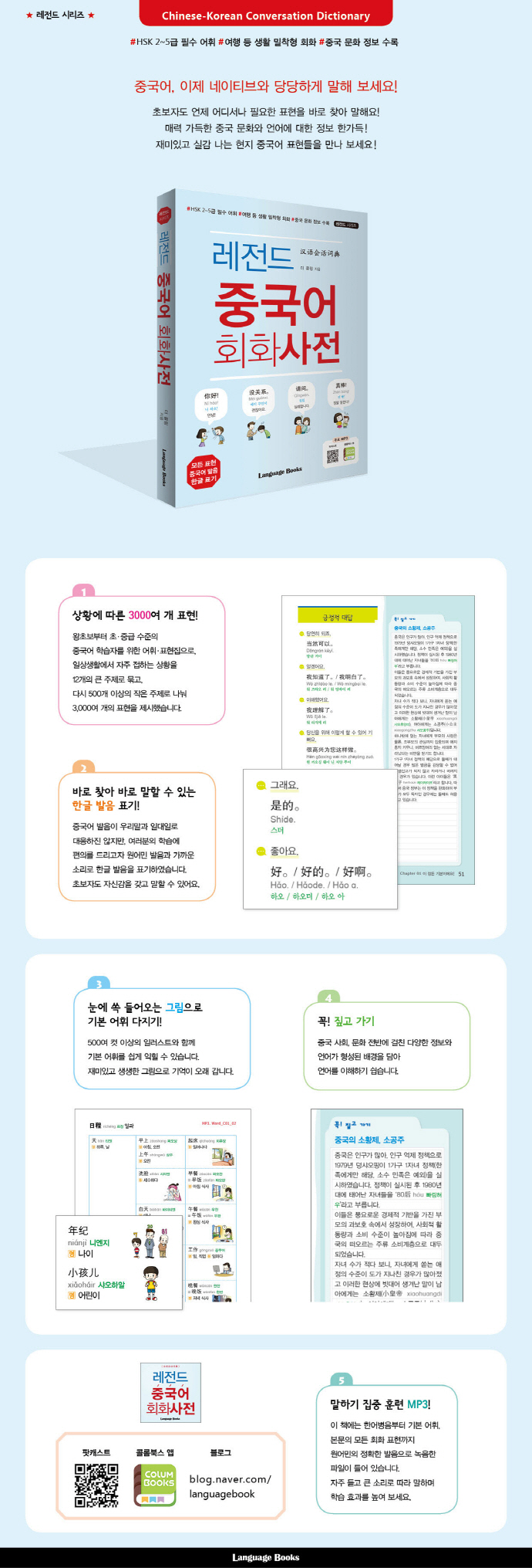 중국어 회화사전(레전드) 도서 상세이미지