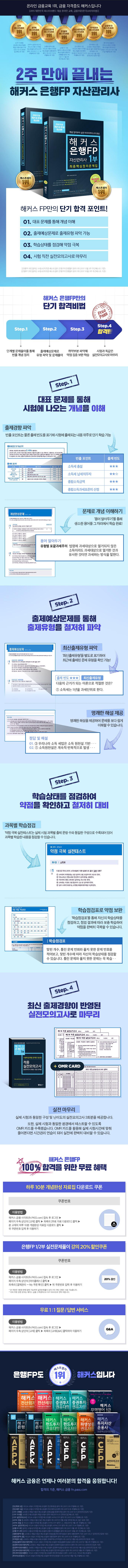 은행FP 자산관리사 최종핵심정리문제집 1부(2017)(해커스) 도서 상세이미지