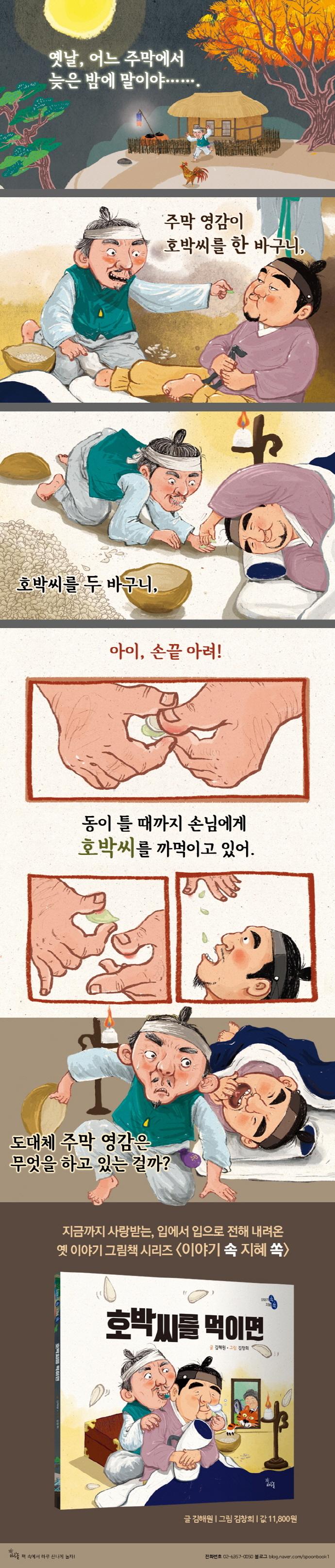 호박씨를 먹이면(이야기 속 지혜 쏙)(양장본 HardCover) 도서 상세이미지