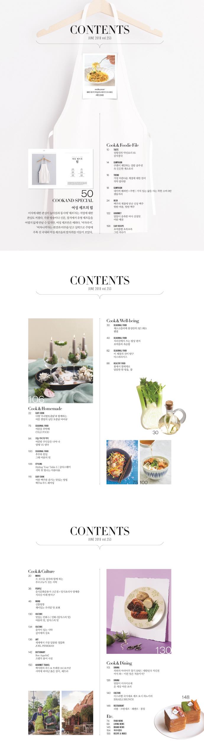 쿠켄 (2018년 6월호) 도서 상세이미지