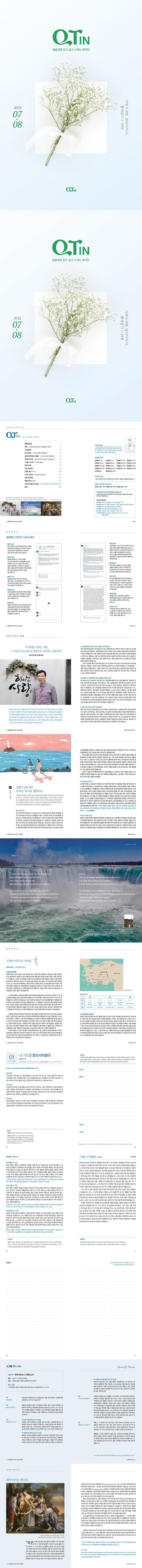 큐티인(QTIN)(큰글씨)(2020년 7/8월호) 도서 상세이미지
