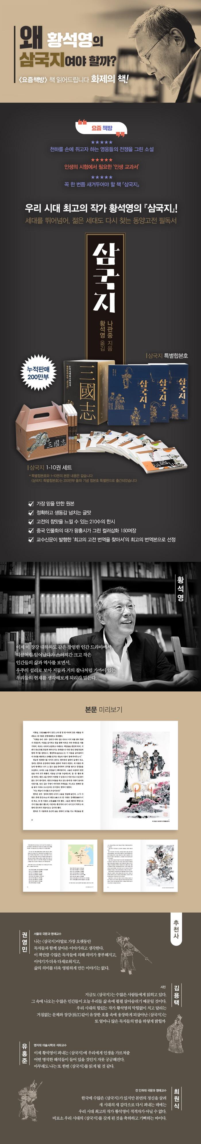 삼국지 세트(전10권) 도서 상세이미지