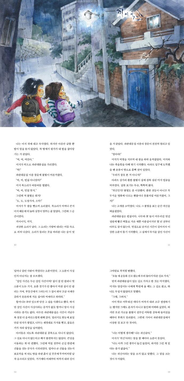 수상한 친구 집(북멘토 가치동화 22) 도서 상세이미지