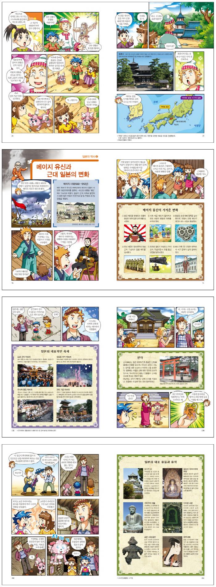 Why 세계사: 일본(초등역사학습만화 W14)(양장본 HardCover) 도서 상세이미지