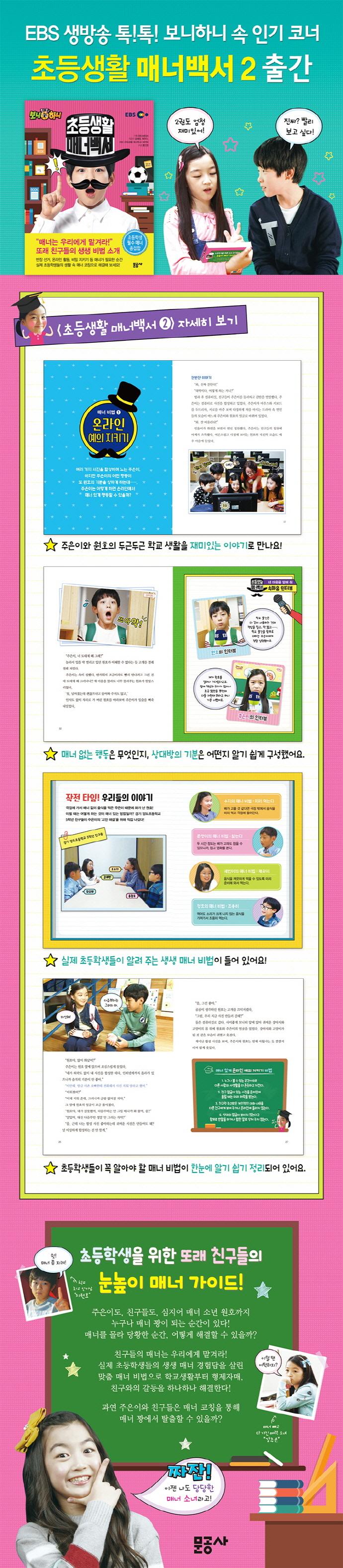 초등생활 매너백서. 2(생방송 톡톡 보니하니) 도서 상세이미지