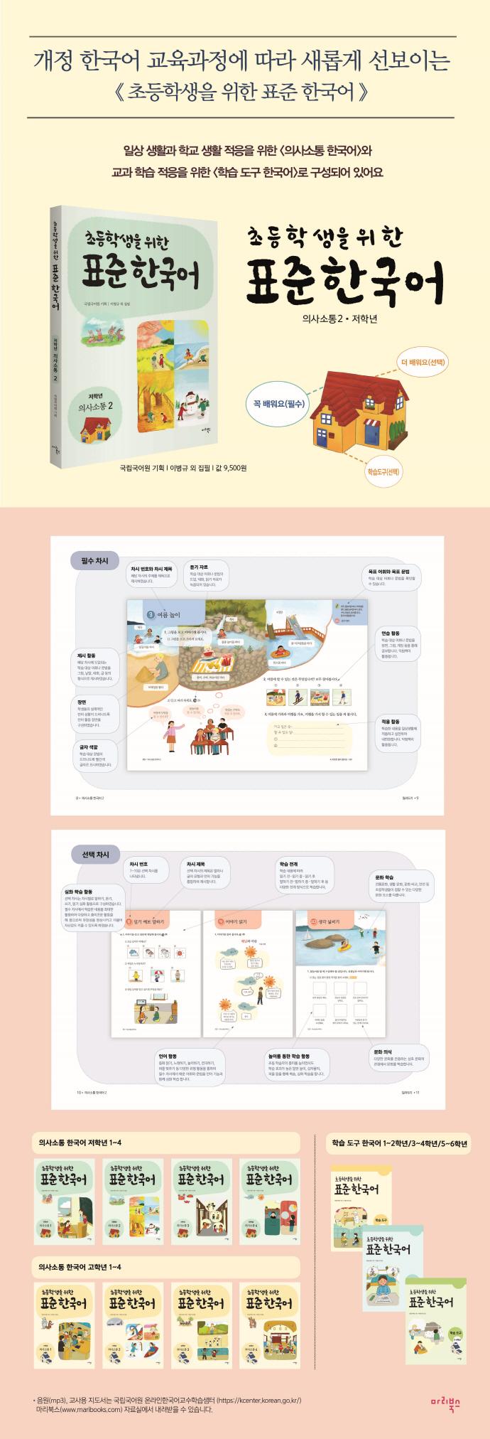 표준 한국어: 저학년 의사소통 2(초등학생을 위한) 도서 상세이미지