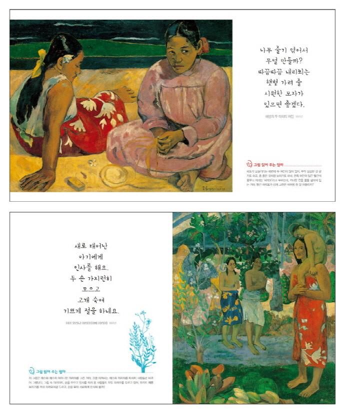 고갱 Gauguin(개정판)(첫 명화 그림책)(보드북) 도서 상세이미지