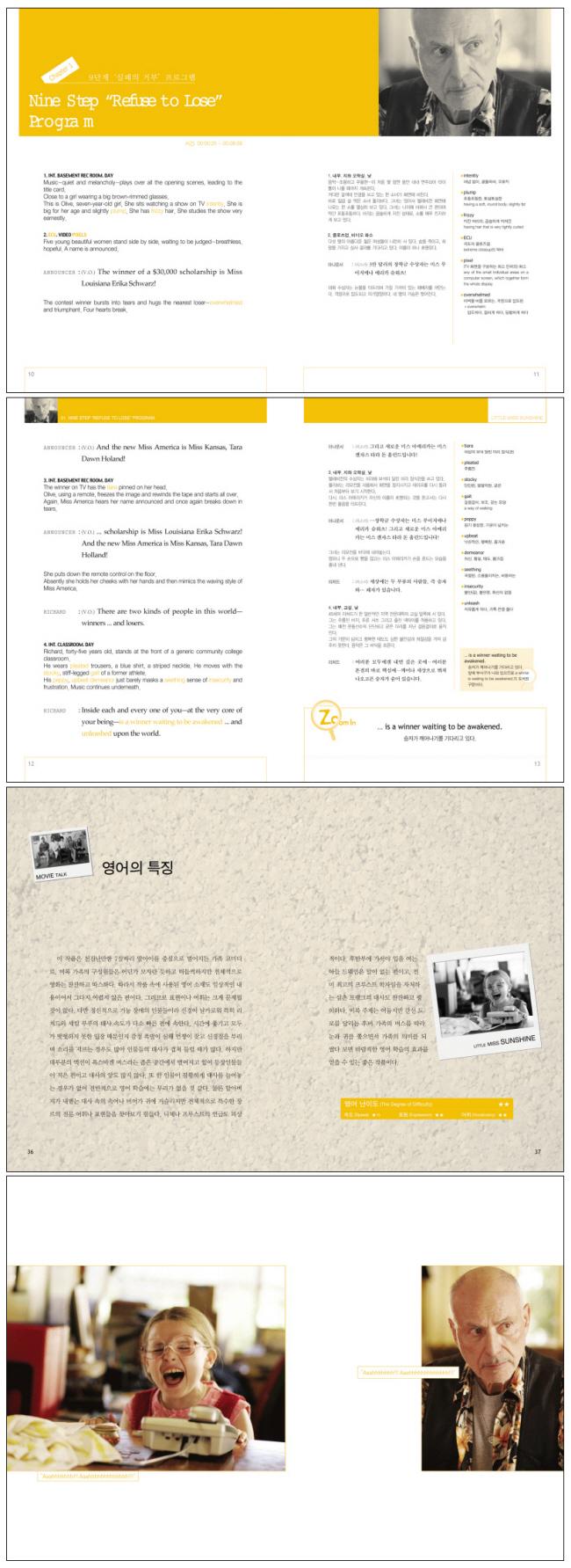 리틀 미스 선샤인(MP3CD1장포함)(SCREENPLAY 37) 도서 상세이미지