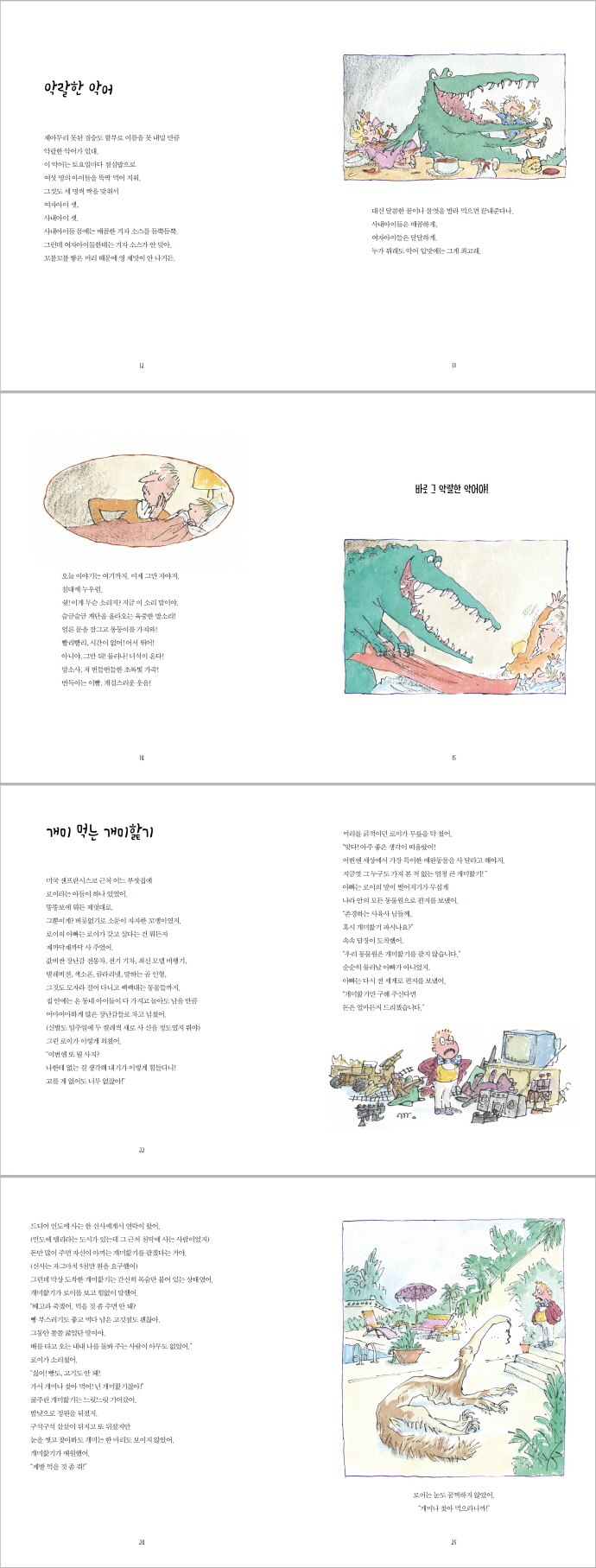 로알드 달의 무섭고 징그럽고 끔찍한 동물들(담푸스 어린이 7) 도서 상세이미지