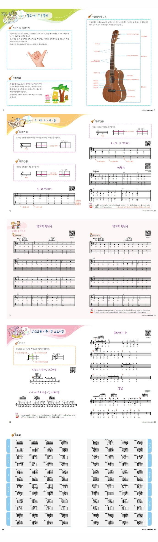 우쿨렐레야 놀자(제임스정의)(CD1장포함) 도서 상세이미지