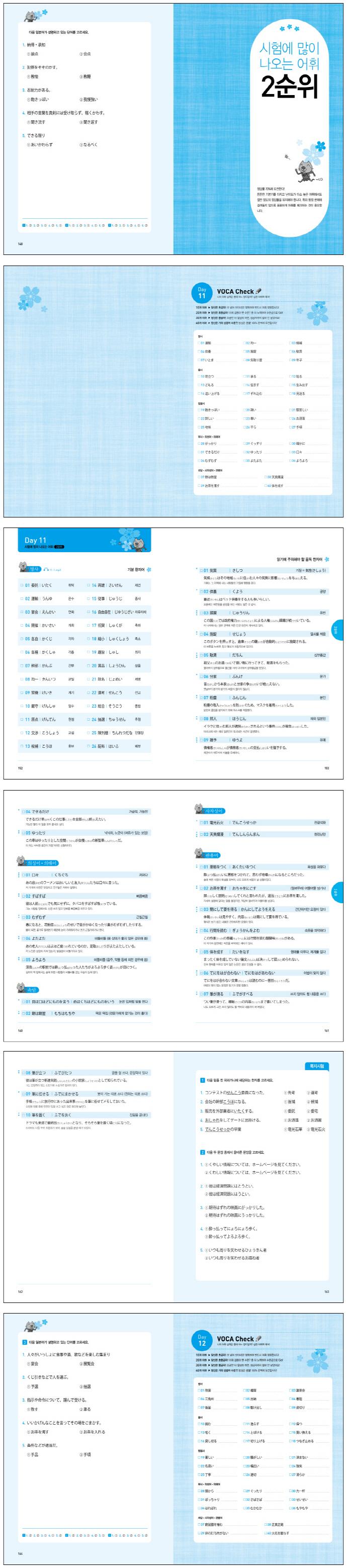[ePub3.0] 시나공 일본어 VOCA 15000 도서 상세이미지