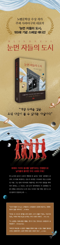 눈먼 자들의 도시(100쇄 기념 스페셜 에디션) 도서 상세이미지