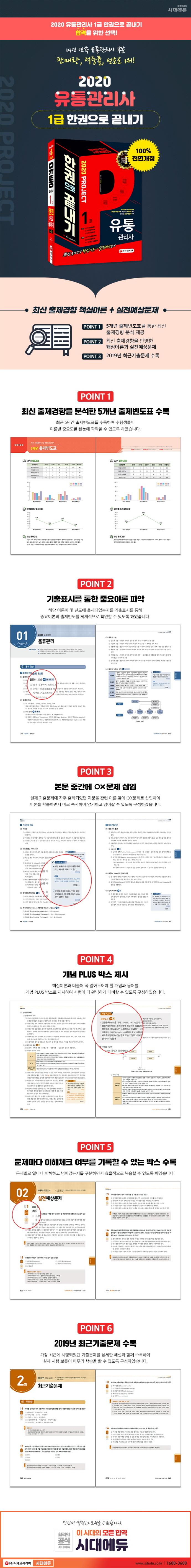 유통관리사 1급 한권으로 끝내기(2020) 도서 상세이미지
