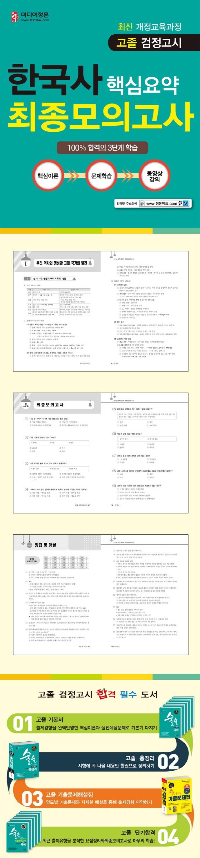 한국사 핵심요약 + 최종모의고사 고졸 검정고시(2019)(단기합격) 도서 상세이미지