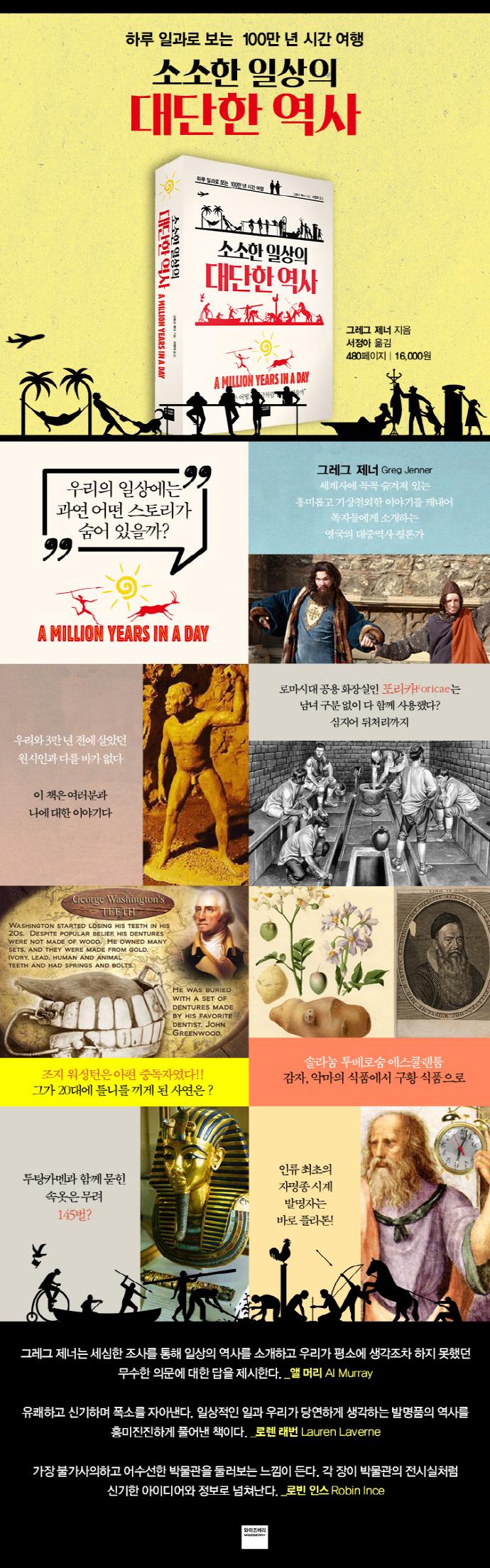 소소한 일상의 대단한 역사 도서 상세이미지
