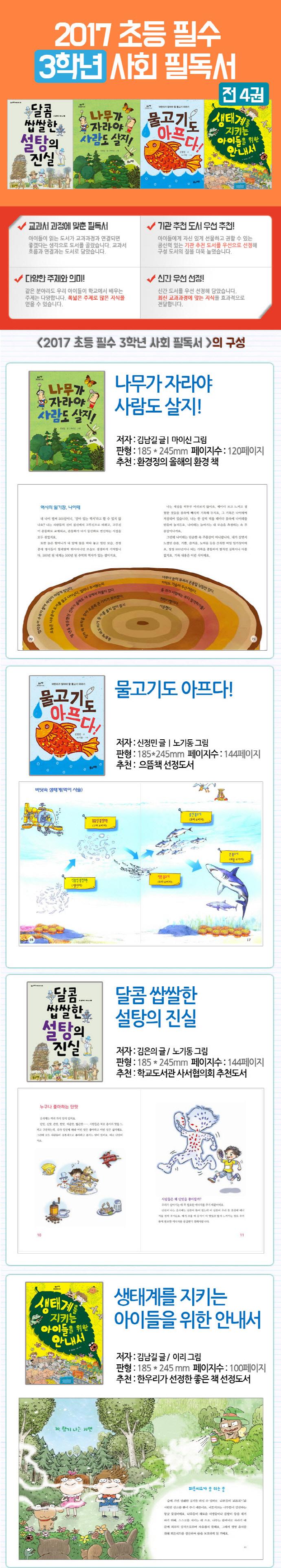 초등 필수 3학년 사회 필독서 세트(2017)(전4권) 도서 상세이미지
