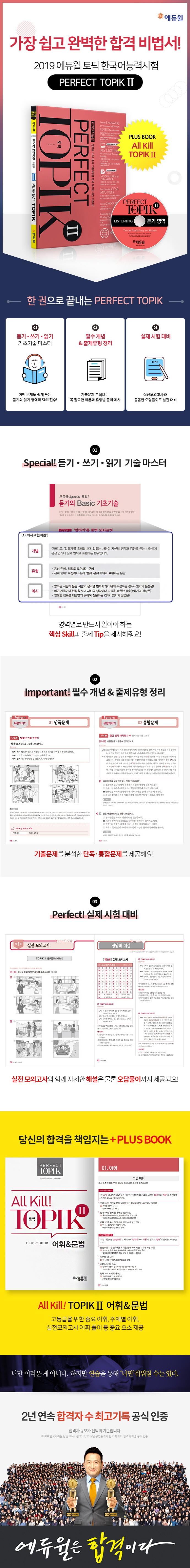 토픽 한국어능력시험 PERFECT TOPIK 2(2019)(에듀윌)(개정판)(CD1장포함) 도서 상세이미지