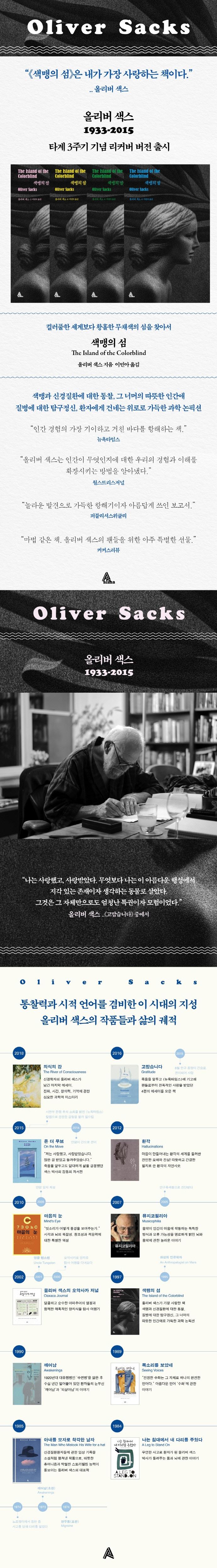 색맹의 섬(표지 랜덤 발송)(2판)(양장본 HardCover) 도서 상세이미지