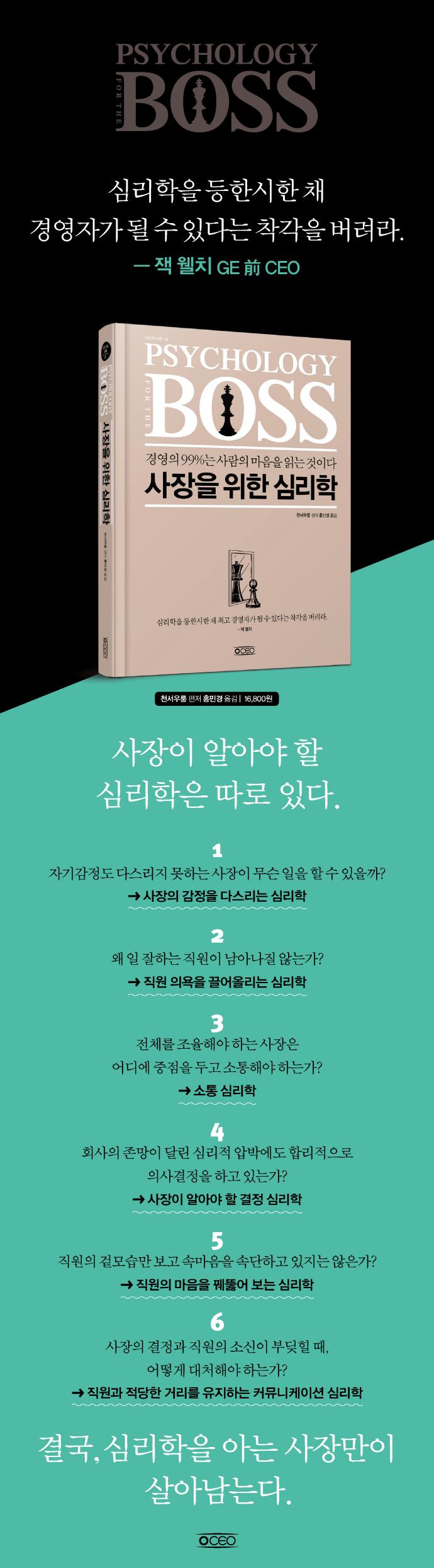 사장을 위한 심리학(CEO의 서재 시리즈 15)(양장본 HardCover) 도서 상세이미지