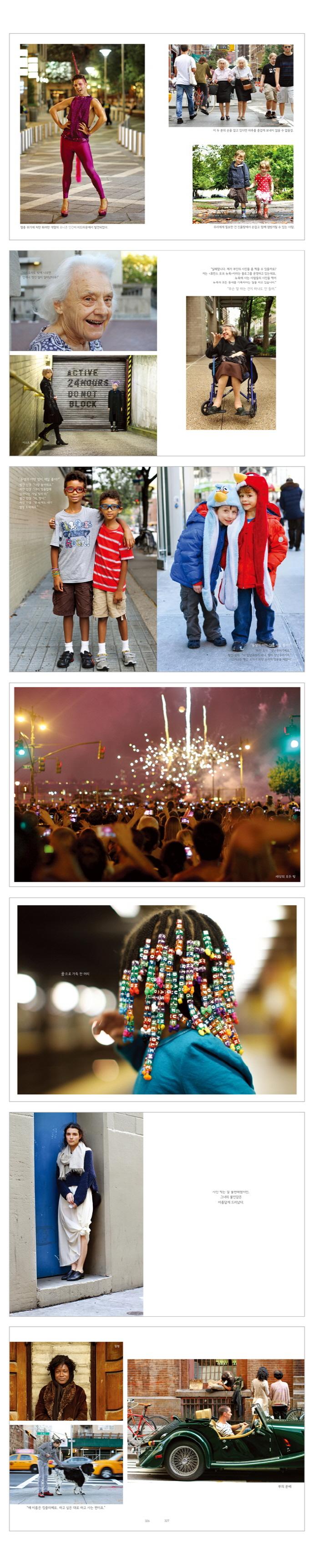 휴먼스 오브 뉴욕(Humans of New York) 도서 상세이미지