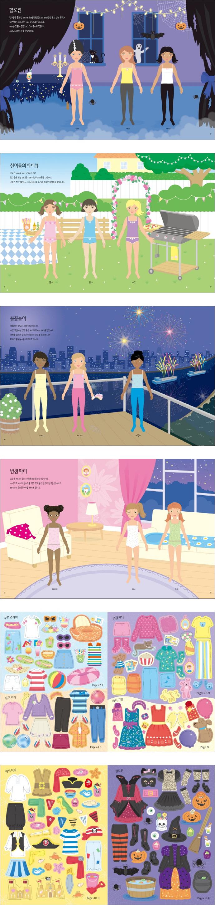 스티커 인형 옷 입히기: 파티 편(공주스티커 시리즈 19)(스티커북) 도서 상세이미지