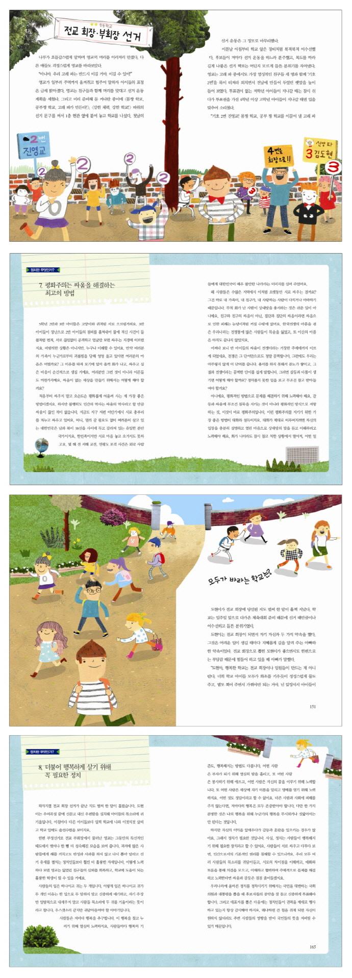 정치란 무엇인가(어린이를 위한)(스토리텔링 가치토론 교과서 1) 도서 상세이미지