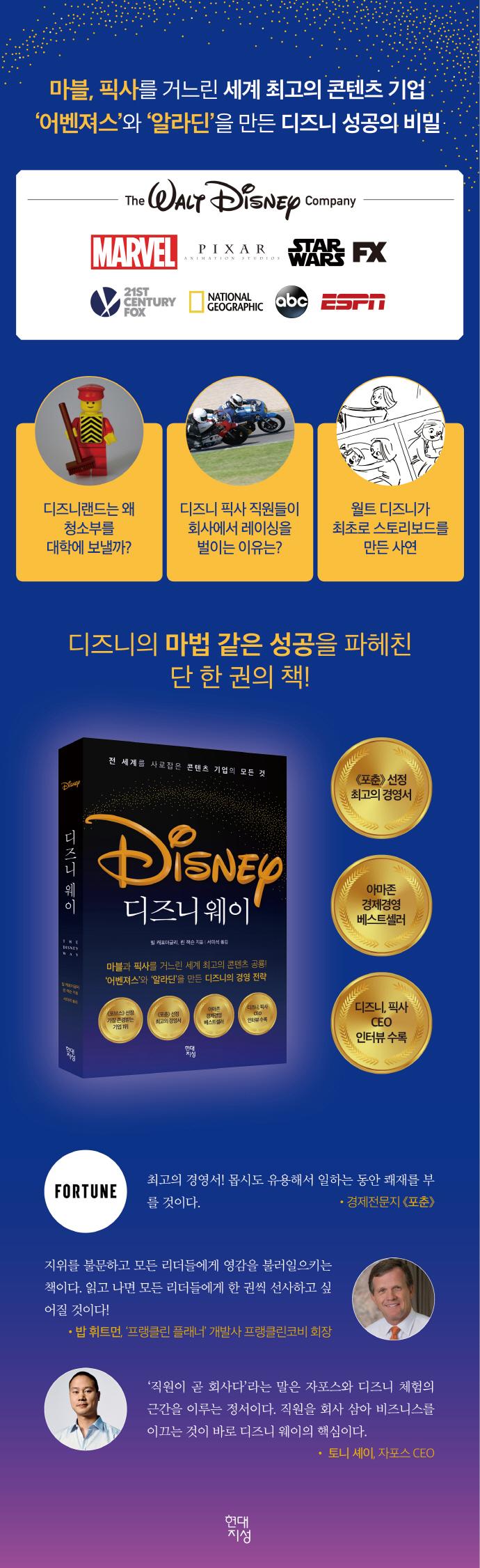 디즈니 웨이 도서 상세이미지